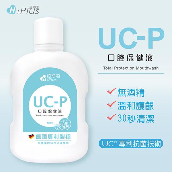 uc清新口腔保健液500ml  漱口水 無酒精 專利抗菌技術