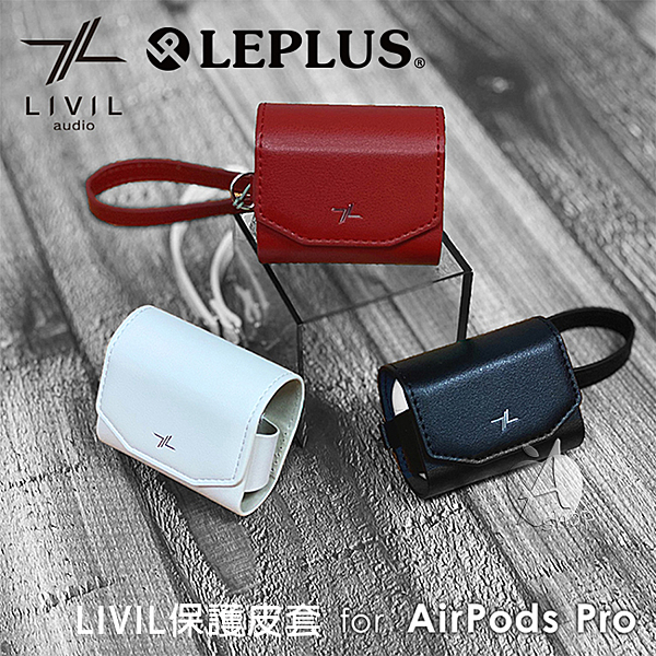 【A Shop】Leplus AirPods Pro LIVIL職人系列保護皮套