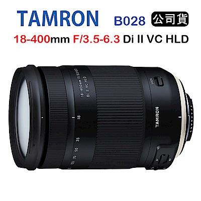 TAMRON 騰龍 18-400mm F3.5-6.3 Di II B028 變焦旅遊鏡