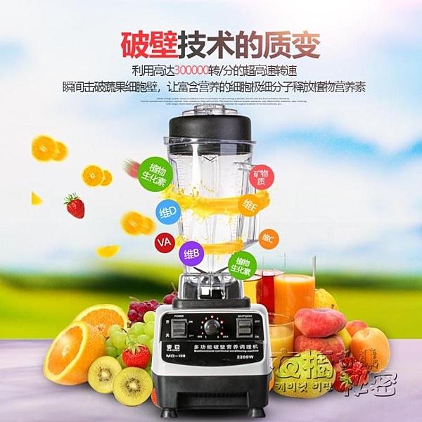 商用沙冰機奶茶店冰沙機家用料理機果汁攪拌機大馬力麥豆碎冰機220V 雙十二全館免運