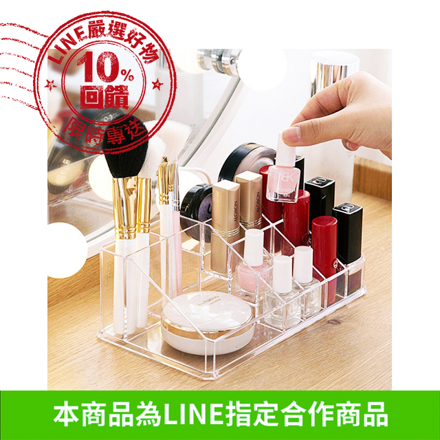 高級壓克力飾品化妝收納盒(16格)