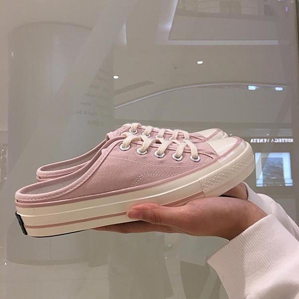 1970藕粉色低幫男女同款休閒情侶款2020春秋新款百搭半拖帆布鞋子