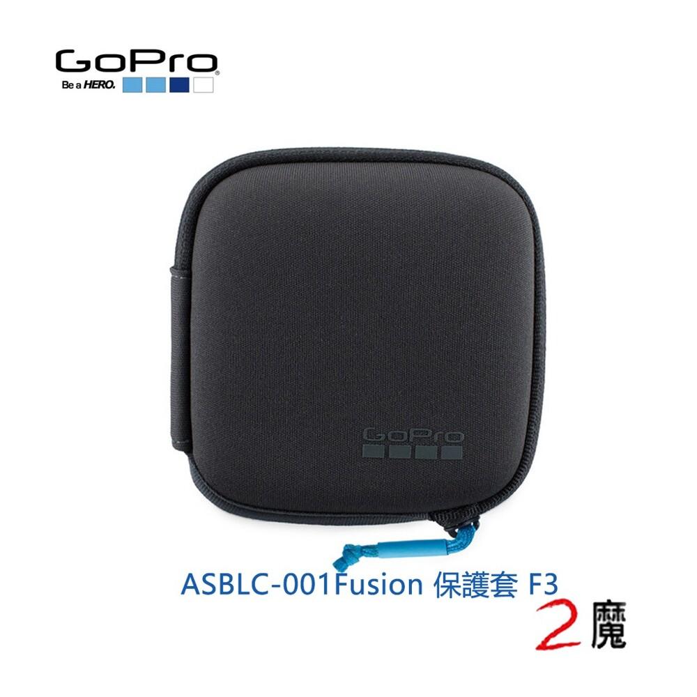 gopro fusion 保護套 asblc-001 f3 便攜包 保護包 配件 公司貨