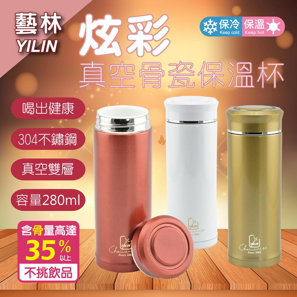 yilin 藝林炫彩真空高骨瓷不鏽鋼保溫杯(三色任選)