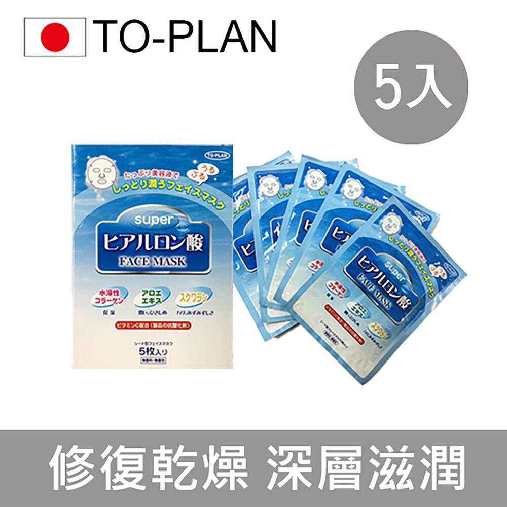日本to-plan玻尿酸水嫩魔顏面膜 (日本製 玻尿酸面膜 超保濕 q彈潤澤 5入)