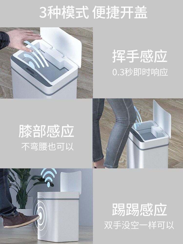 智慧垃圾桶 感應式垃圾桶 客廳 高檔廚房 衛生間 創意 自動帶蓋電動踢踢桶