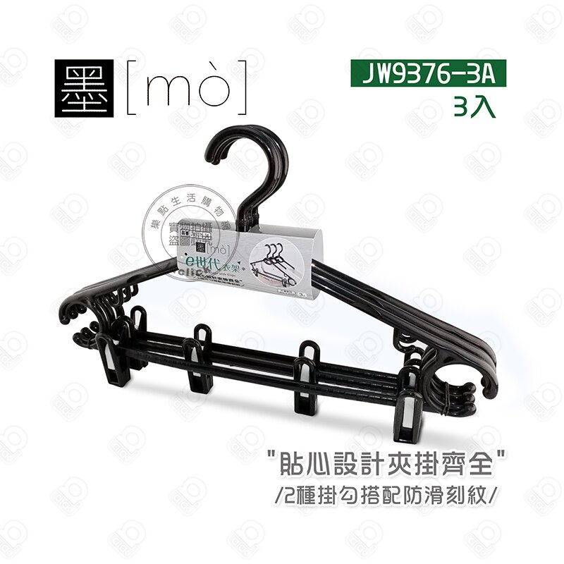 JW9376-3A  墨墨e世代衣架3入 Clothes Hanger with Clips