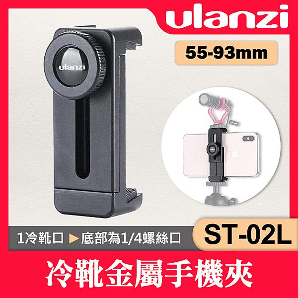 【現貨】公司貨 ST-02L 快裝冷靴金屬手機夾 可夾更小手機 Ulanzi 自拍 錄影 直播 熱靴 手機配件