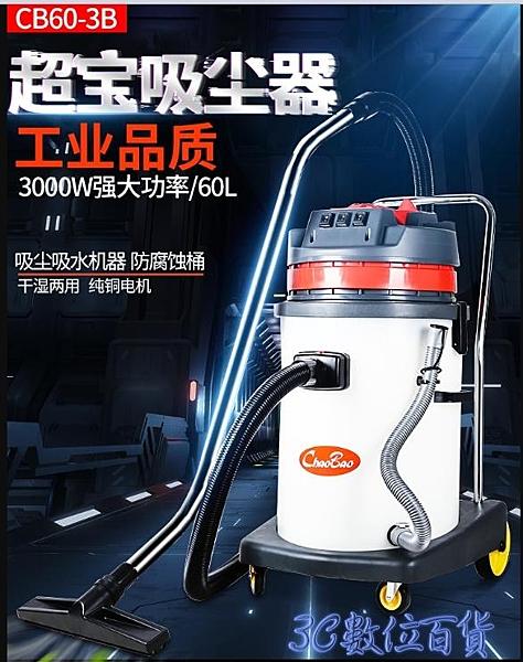 超寶工業吸塵器強力大功率3000w大型工廠車間粉塵干濕兩用CB60-3B MKS快速出貨