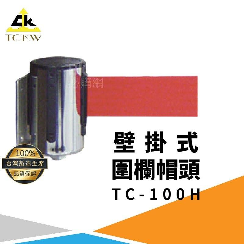 台灣製》TC-100H 不鏽鋼壁掛式伸縮圍欄 不銹鋼304 欄柱 欄杆 紅龍柱 排隊 公司 飯店 百貨公司