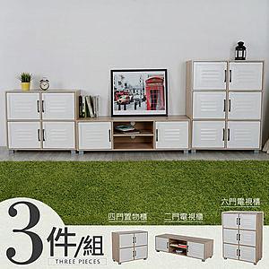 Homelike 德木岡客廳三件組-DIY