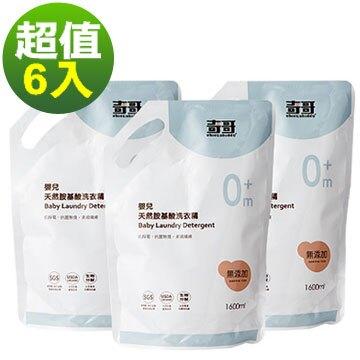 【奇哥】嬰兒天然胺基酸洗衣精(補充包1600ml x 6包)雙11購物節