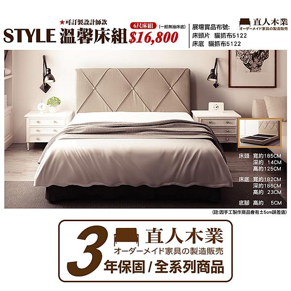 日本直人木業-THE STYLE 6尺保固三年高品質訂製設計師款床組(可選顏色和布料百分百台灣製)