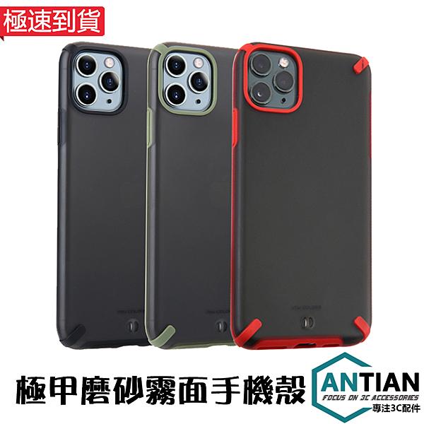iPhone SE 2020 X XS 11 Pro max xr 7 8 plus 手機殼 極甲 軍事級防摔 磨砂 撞色 軟套 保護套 保護殼