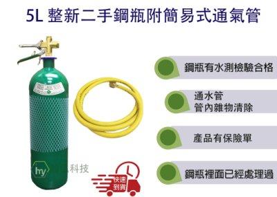 CO2鋼瓶 二氧化碳鋼瓶 通氣管 通水管 通馬桶 通氣管 5L