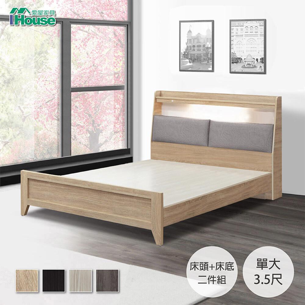 IHouse 宮崎燈光插座床頭+田園風床底 二件組 單大3.5尺