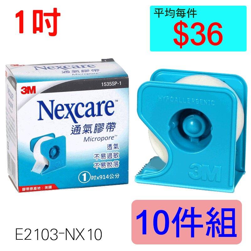 【醫康生活家】3M 通氣膠帶(白) 1吋有台 (單入/盒)  ►►10件組