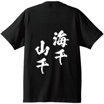 海千山千(うみせんやません) オリジナル Tシャツ 書道家が書く プリント Tシャツ 【 四字熟語 】 弐.黒T x 白文字(背面) サイズ:L