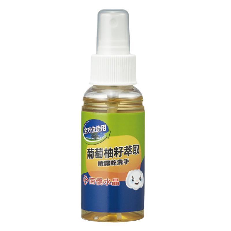 南僑水晶葡萄柚籽萃取噴霧乾洗手-70ml