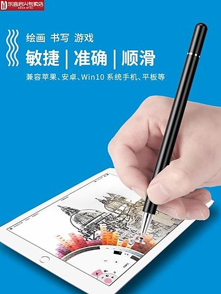 手機觸控筆 電容筆ipad平板觸控筆手機超細安卓細頭4防誤觸華為m6手寫air繪畫 維多原創