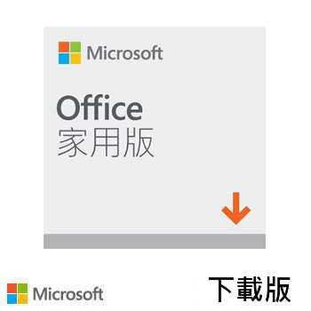 「ESD下載版」【家用版】微軟 Microsoft Office Office 2019 HS(79G-05014)