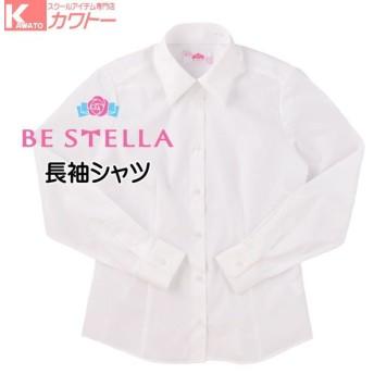 スクールシャツ 女子 長袖 制菌加工 形態安定 ビーステラ