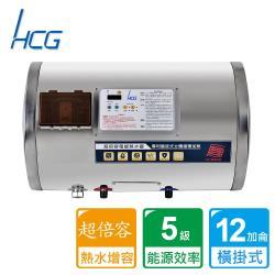 HCG和成超倍容儲熱式電能熱水器 ES12BAWQ5