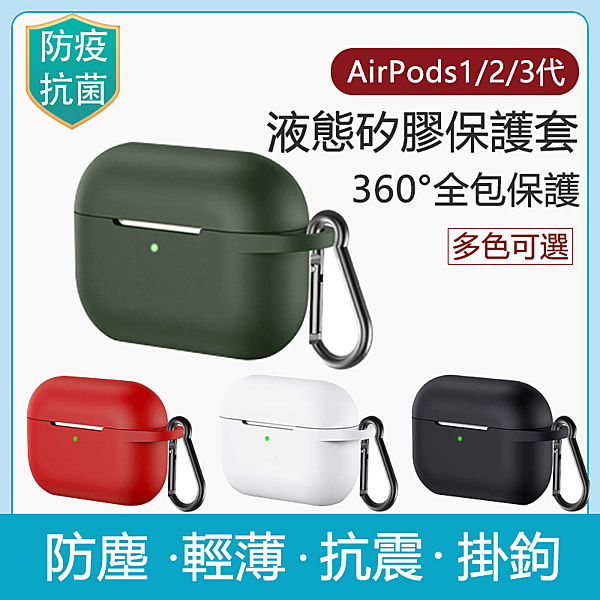 AirPods Pro 蘋果耳機保護套 Airpods3 無線藍牙盒耳機套 液態矽膠殼 防摔防塵 超薄軟殼 保護殼
