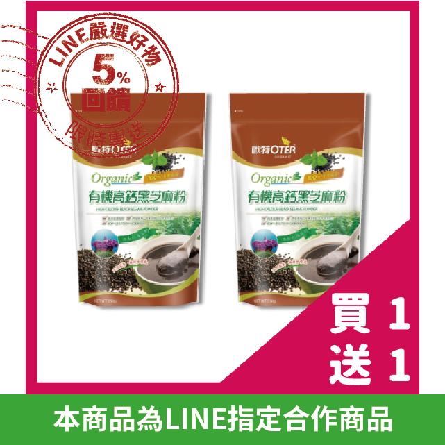 【買一送一】歐特有機高鈣黑芝麻粉350g/包(共2包)★100%真實成分,黑芝麻粉+紅海藻鈣 升級鈣配方