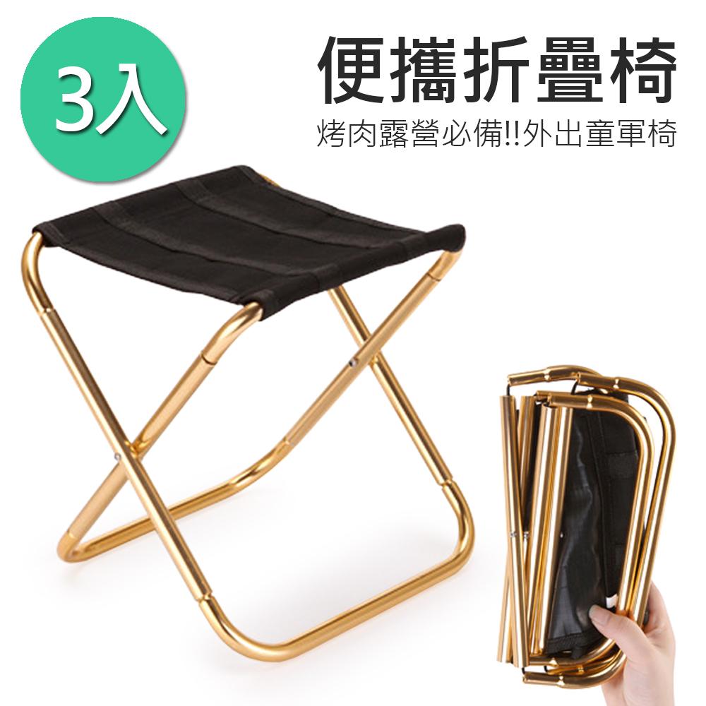 (3入組) 戶外迷你折疊椅 排隊神器 露營椅 童軍椅 攜帶式椅子