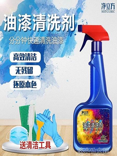 油漆清洗去除汽車家用裝修涂料清除膠金屬瓷磚高效脫漆 洛小仙女鞋