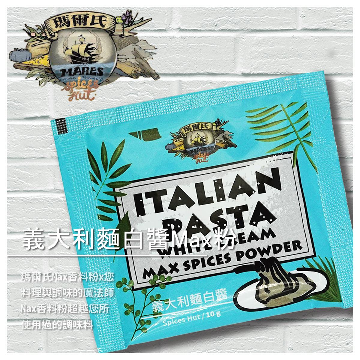 【瑪爾氏香料舖】義大利麵白醬Max粉/單包裝