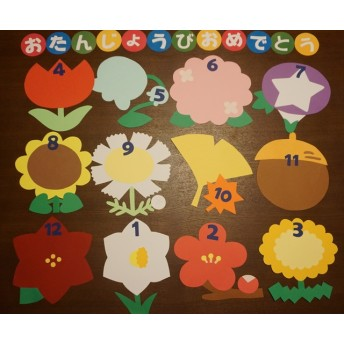 【値下げ】季節のお花のお誕生日表/保育園・幼稚園向け/壁面飾り