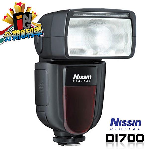 【24期0利率】Nissin Di700 進階 閃光燈 ((for Nikon)) 捷新公司貨 Di 700 閃燈 GN54