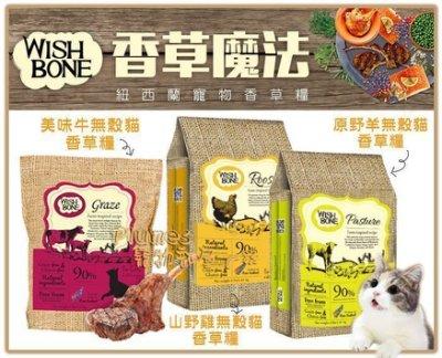 【免運費】WISH BONE香草魔法《紐西蘭無穀貓香草糧-山野雞/原野羊/美味牛》4磅【Plumes寵物部屋】