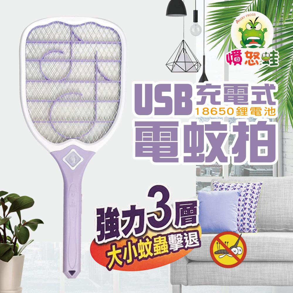 【憤怒蛙】USB充電式強力3層電蚊拍(ZY-EM213)