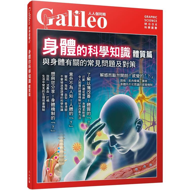 身體的科學知識  體質篇:與身體有關的常見問題及對策--人人伽利略07