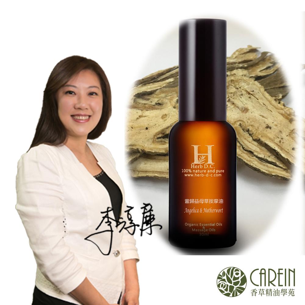 【CAREIN香草精油學苑】當歸益母草精油按摩油 Angelica & Motherwort Body Oil 30ml