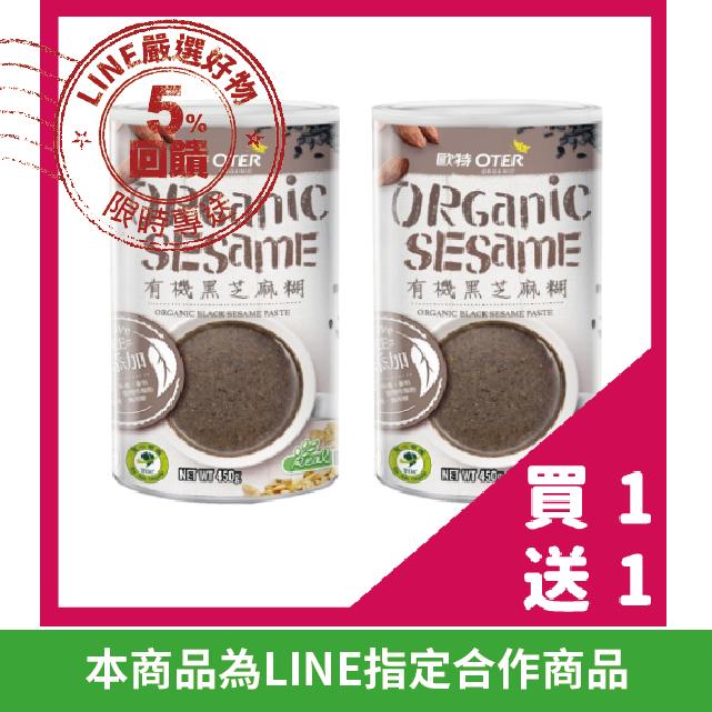 【買一送一】歐特有機黑芝麻糊450g/罐(共2罐)★嚴選未榨油黑芝麻原粒,保留完整油脂營養