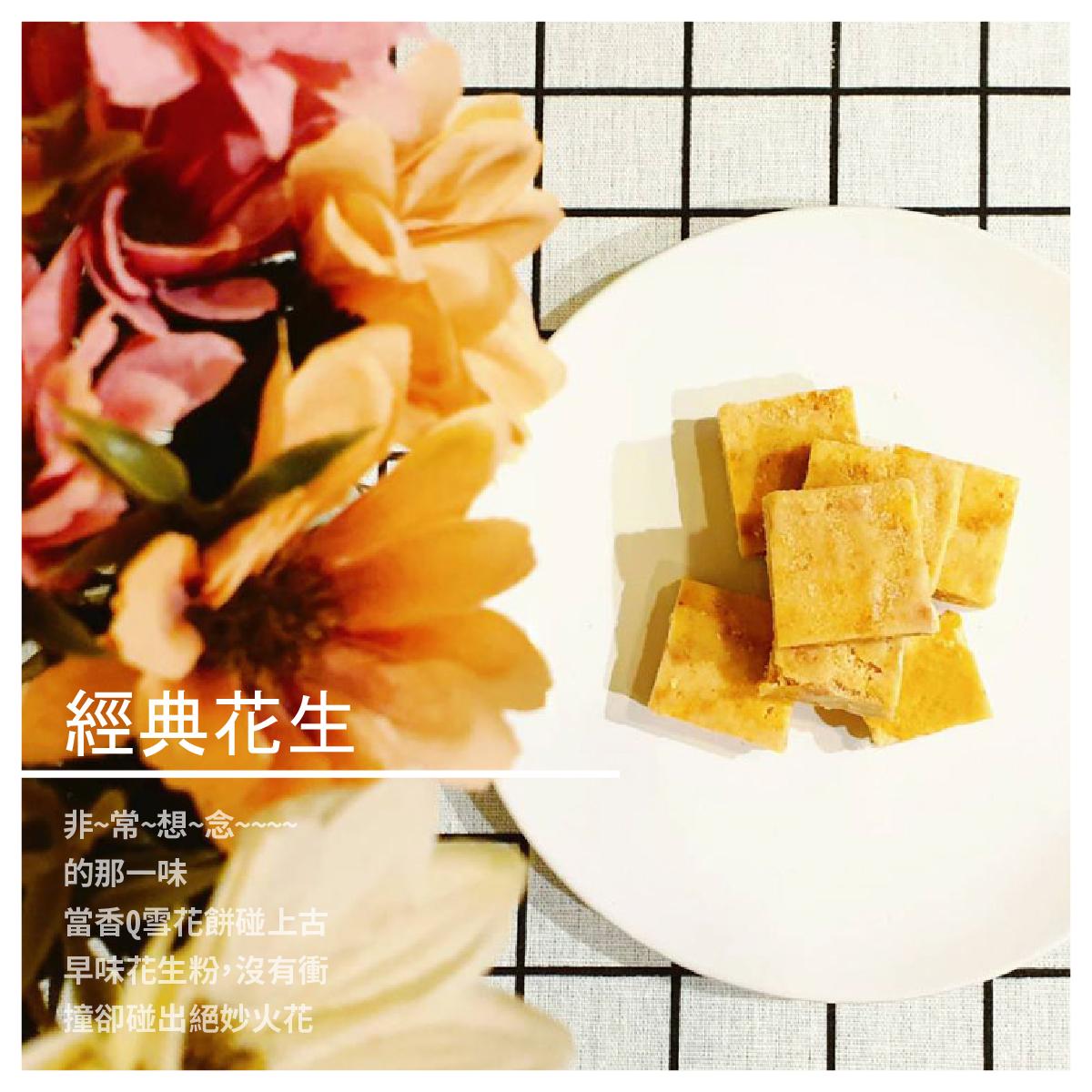 【美香亭.手工點心】經典花生 (非素食)
