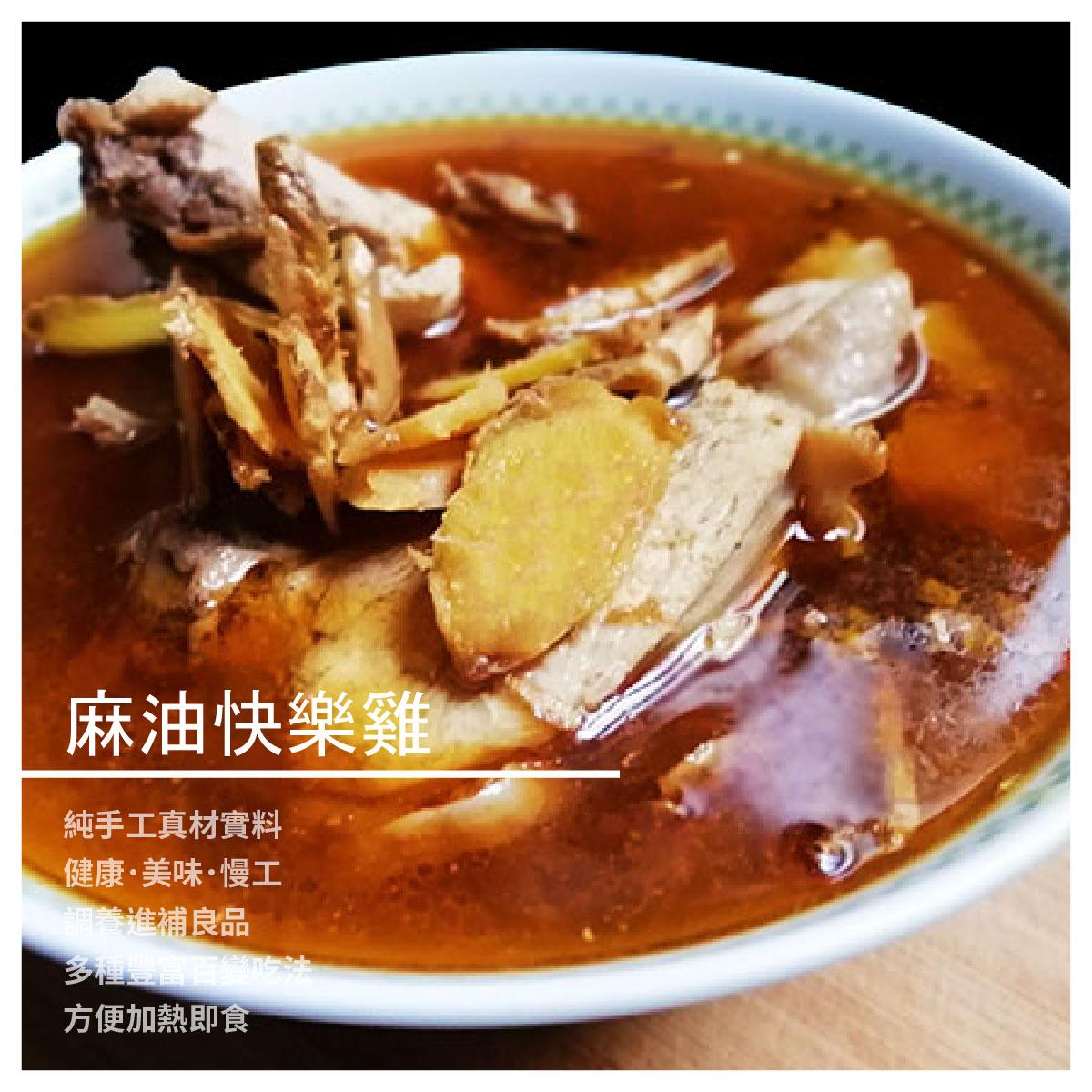 【三月香】麻油快樂雞/包