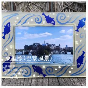 【後山紀實影像館】桌框照(巴黎風景)