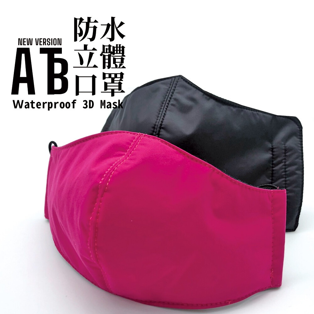 atb防水立體/平面口罩 台灣製造 成人款/兒童款