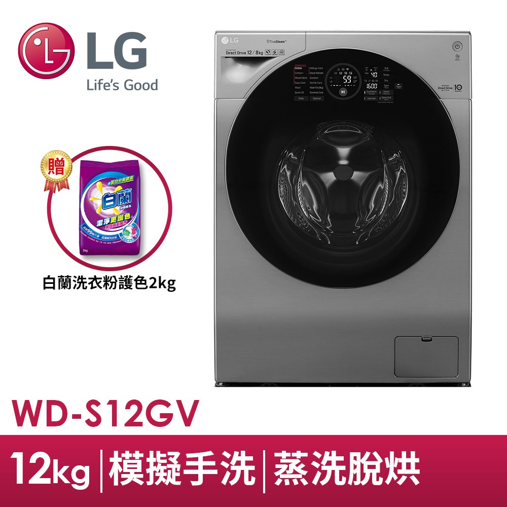 LG樂金 12kg WiFi極窄美型滾筒洗衣機(蒸洗脫烘) / 星辰銀 WD-S12GV