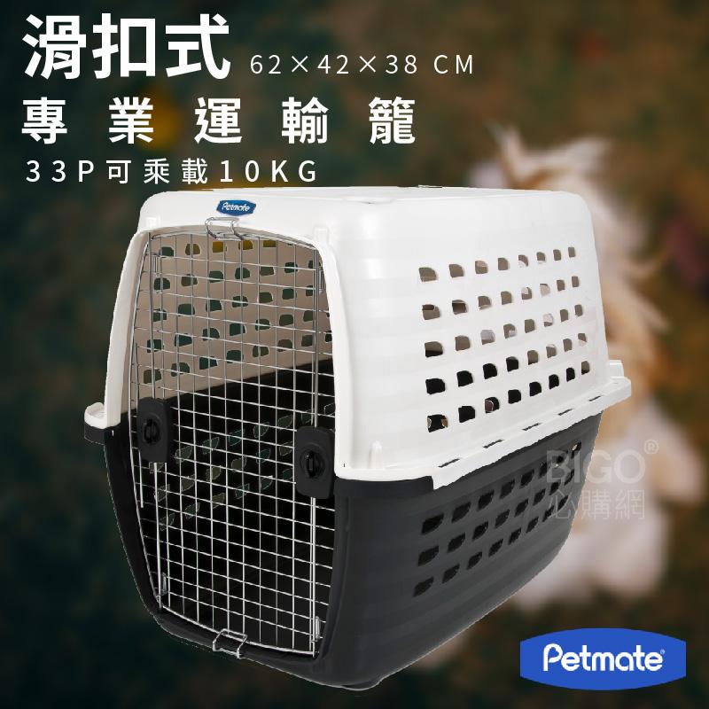 公司貨~Petmate~ COMPASS滑扣式專業運輸籠33P 寵物籃 寵物提籠 寵物外出提籃 寵物運輸籠 狗 貓出遊