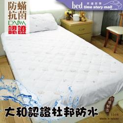 【BTS】日本大和認證SEK防蟎抗菌防過敏鋪棉透氣_杜邦_特殊技術防水保潔墊_單人3.5尺_加高床包式