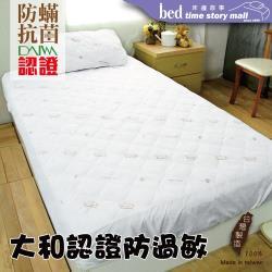 【BTS】日本大和認證SEK防蟎抑菌防過敏鋪棉透氣保潔墊_單人3.5尺_床包式