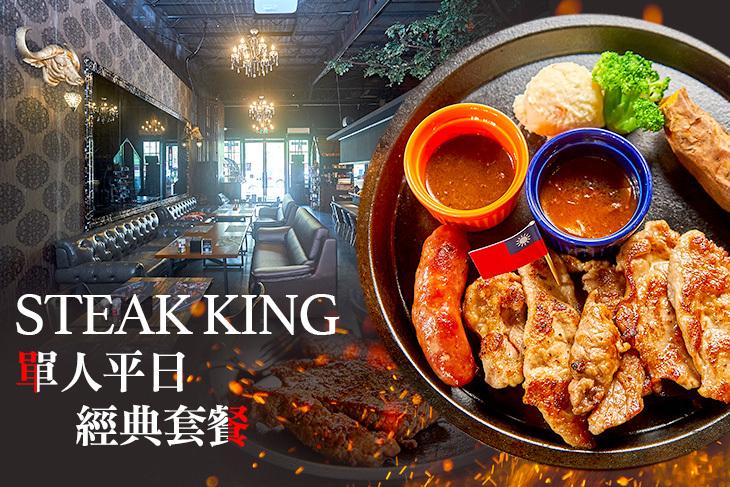 A.單人平日經典套餐(豬/雞) / B.單人平日經典套餐(牛/魚)