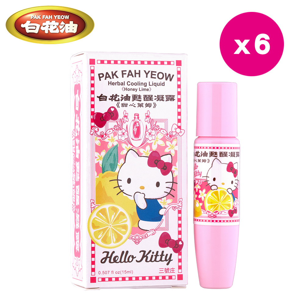 白花油 甦醒凝露 甜心萊姆 Hello Kitty 限定版 6瓶 (每瓶15ml)