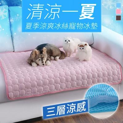 【歐達家居】夏季涼爽冰絲寵物冰墊1入 70 x 56cm (貓窩 狗窩 冰涼墊)